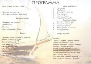 2015-05-28Programma (2)